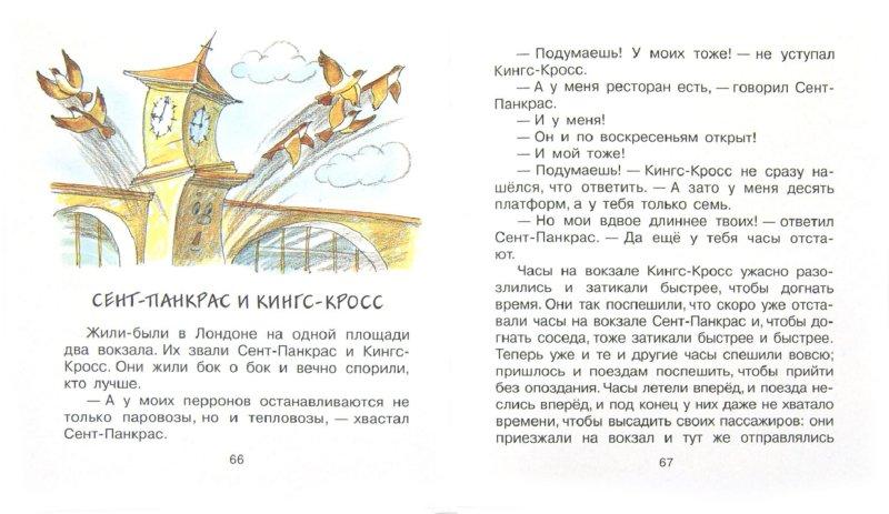 Иллюстрация 1 из 24 для Случится же такое на свете! - Дональд Биссет | Лабиринт - книги. Источник: Лабиринт