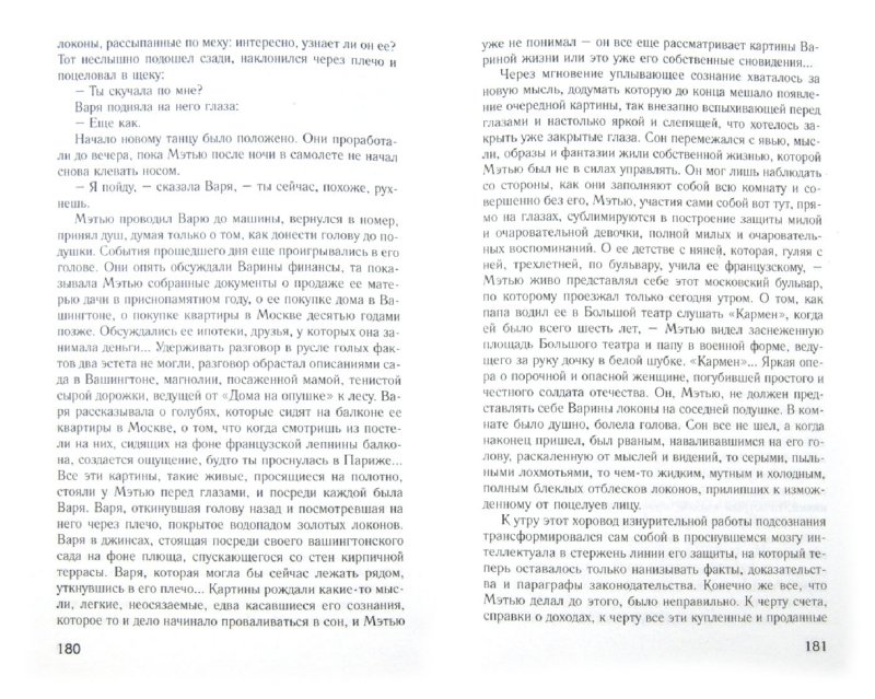 Иллюстрация 1 из 7 для Третье яблоко Ньютона - Елена Котова   Лабиринт - книги. Источник: Лабиринт