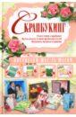 Елисеева Антонина Валерьевна Скрапбукинг