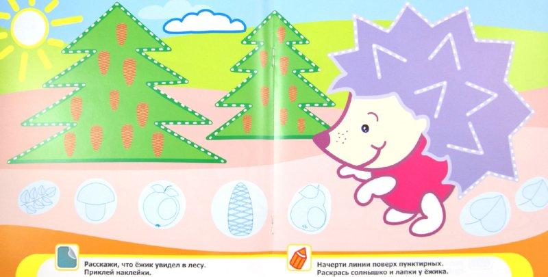 Иллюстрация 1 из 9 для Книжка с наклейками для самых маленьких. Линии   Лабиринт - книги. Источник: Лабиринт