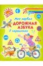 Крутецкая Валентина Альбертовна Моя первая дорожная азбука в картинках