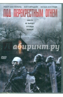 Под перекрестным огнем (DVD)