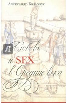 Учебник девушки по сексу в 21 столетии