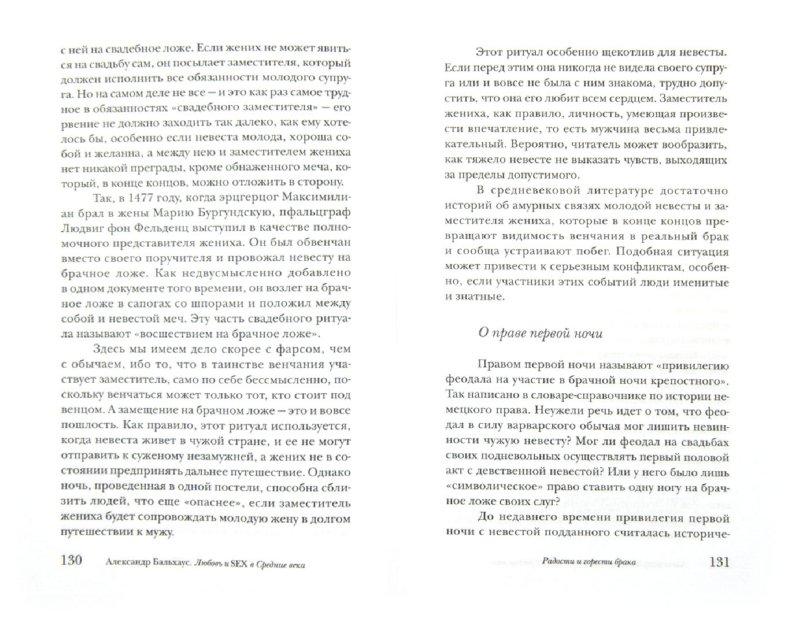 Иллюстрация 1 из 26 для Любовь и Sex в Средние века - Александр Бальхаус | Лабиринт - книги. Источник: Лабиринт
