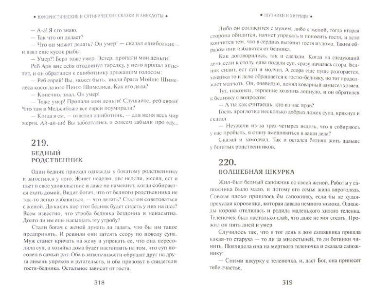 Иллюстрация 1 из 16 для Еврейские народные сказки, предания, былички, рассказы, анекдоты, собранные Е.С. Райзе | Лабиринт - книги. Источник: Лабиринт