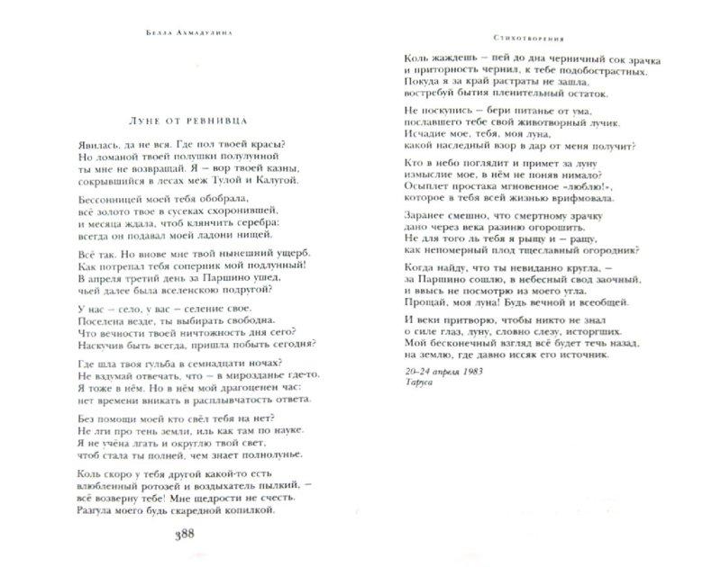 Иллюстрация 1 из 9 для Стихотворения и поэмы. Дневник - Белла Ахмадулина | Лабиринт - книги. Источник: Лабиринт