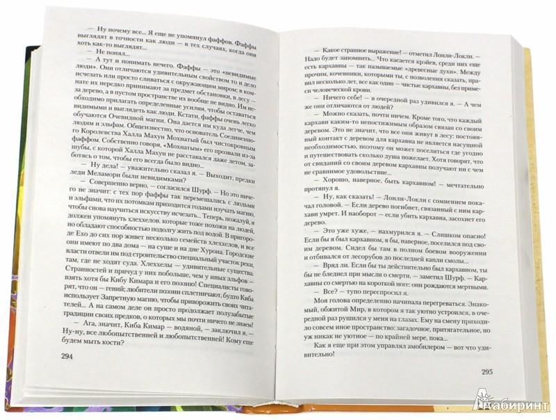 Иллюстрация 1 из 21 для Болтливый мертвец - Макс Фрай   Лабиринт - книги. Источник: Лабиринт