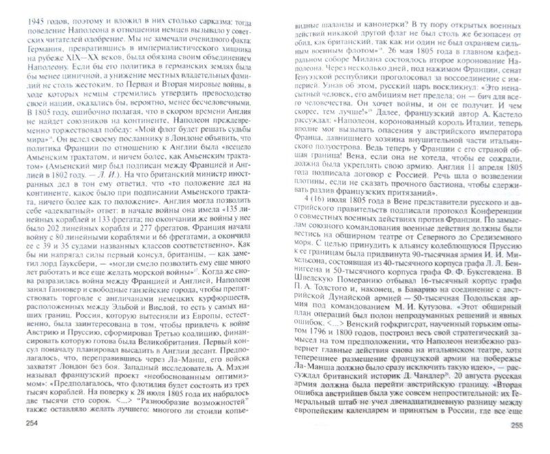 Иллюстрация 1 из 33 для Кутузов - Лидия Ивченко | Лабиринт - книги. Источник: Лабиринт