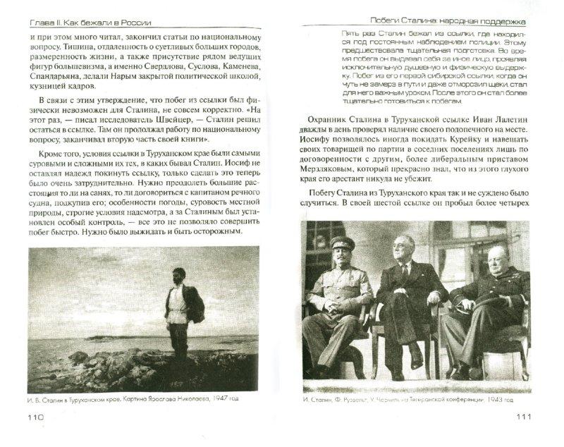 Иллюстрация 1 из 16 для Великие побеги: детальные описания и схемы - Василий Муравицкий | Лабиринт - книги. Источник: Лабиринт
