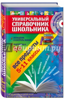 Универсальный справочник школьника: все предметы: 5-11 классы (+CD) учебники феникс карманный справочник по английскому языку