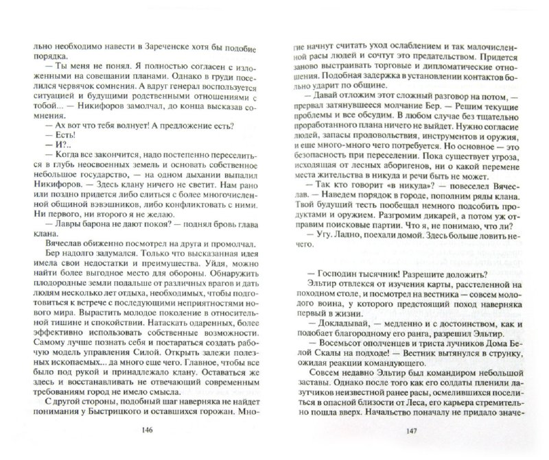 Иллюстрация 1 из 8 для Испытания на прочность - Андрей Вербицкий | Лабиринт - книги. Источник: Лабиринт