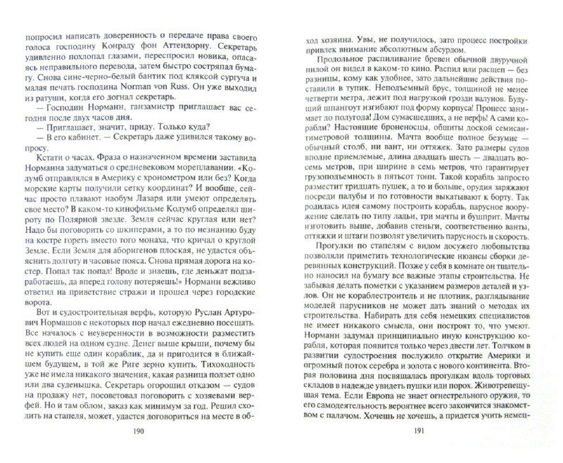 Иллюстрация 1 из 6 для Норманн. Медвежий замок - Дмитрий Светлов | Лабиринт - книги. Источник: Лабиринт