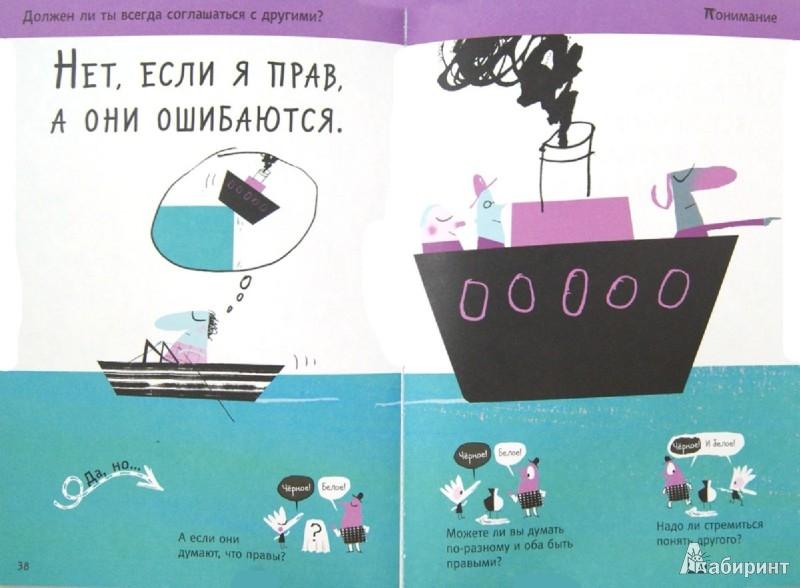 Иллюстрация 1 из 28 для Что такое жить вместе? - Оскар Бренифье | Лабиринт - книги. Источник: Лабиринт