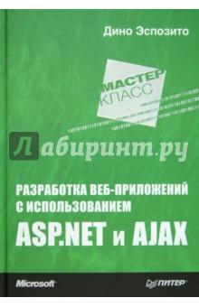 Разработка веб-приложений с использованием ASP.NET и AJAX эспозито д эспозито ф разработка приложений для windows 8 на html5 и javascript