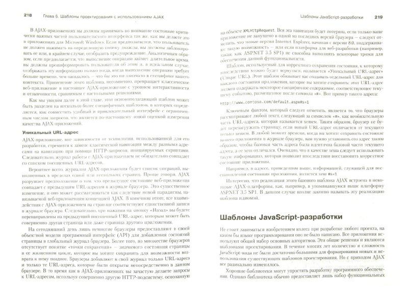 Иллюстрация 1 из 9 для Разработка веб-приложений с использованием ASP.NET и AJAX - Дино Эспозито | Лабиринт - книги. Источник: Лабиринт