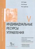 Индивидуальные ресурсы. Модуль V. Учебно-практическое пособие