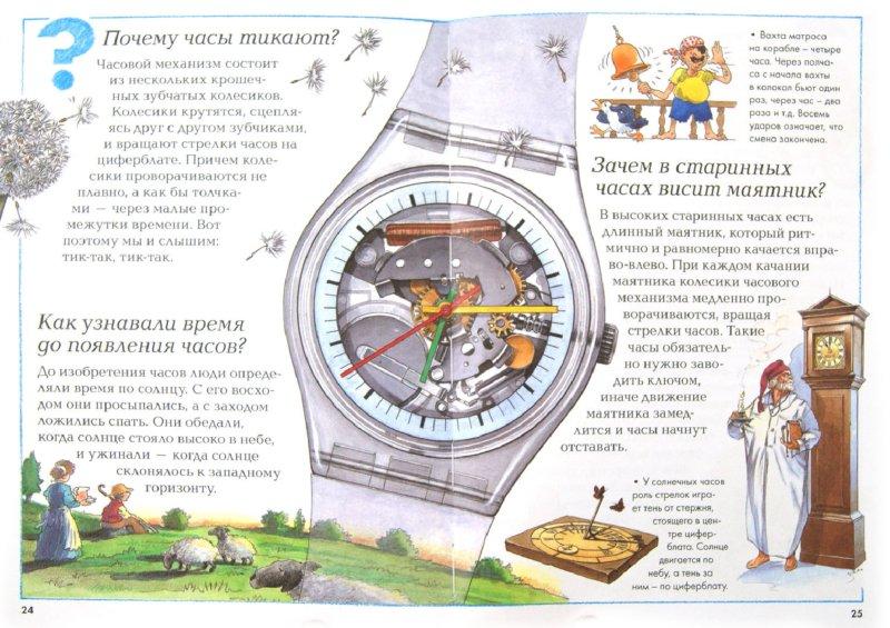 Иллюстрация 1 из 12 для Время и календарь | Лабиринт - книги. Источник: Лабиринт