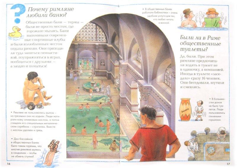 Иллюстрация 1 из 10 для Древний Рим | Лабиринт - книги. Источник: Лабиринт