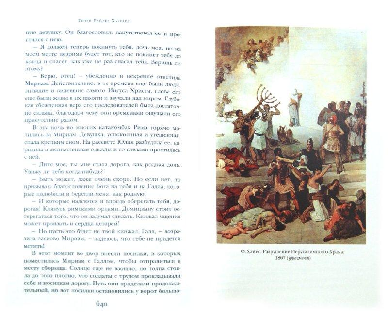 Иллюстрация 1 из 14 для Дочь Монтесумы. Жемчужина Востока - Генри Хаггард | Лабиринт - книги. Источник: Лабиринт