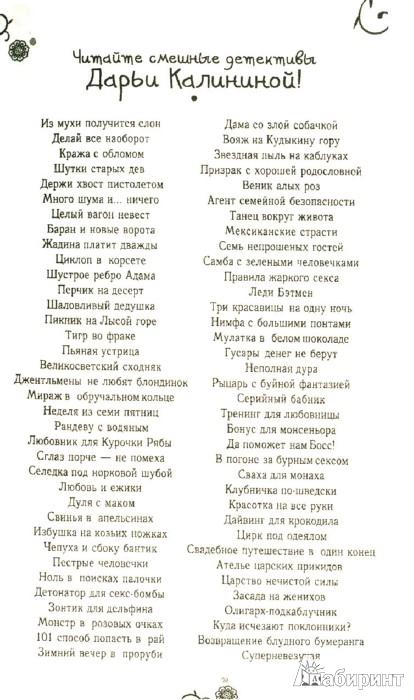 Иллюстрация 1 из 7 для Цветочное алиби - Дарья Калинина | Лабиринт - книги. Источник: Лабиринт