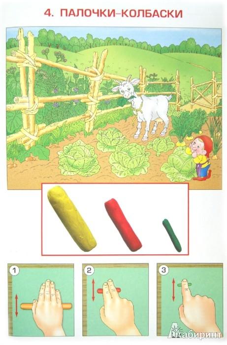 Иллюстрация 1 из 5 для Лепка. Часть 1. Наглядное пособие для детей 3-4 лет | Лабиринт - книги. Источник: Лабиринт