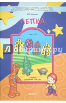 Лепка. Часть 3. Наглядное пособие для детей 5-6 лет dragons фигурка toothless сидящий