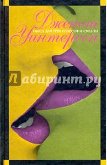 Обложка книги Пьеса для трех голосов и сводни, Уинтерсон Дженет