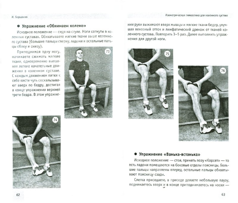 Как избавиться от боли в суставах ног сабельник гель-бальзам для суставов апте