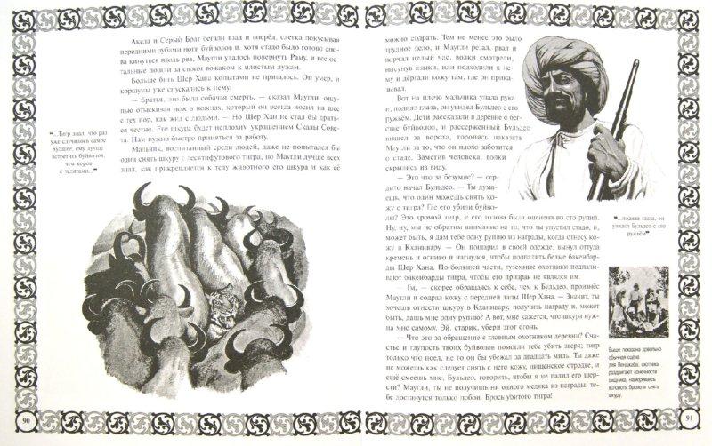 Иллюстрация 1 из 27 для Книга джунглей - Редьярд Киплинг   Лабиринт - книги. Источник: Лабиринт