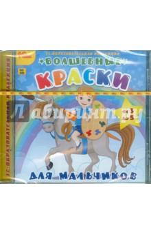 Волшебные краски для мальчиков (CDpc)