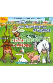 Zakazat.ru: Игры для маленьких эрудитов. Слова. Быки и коровы (CDpc).