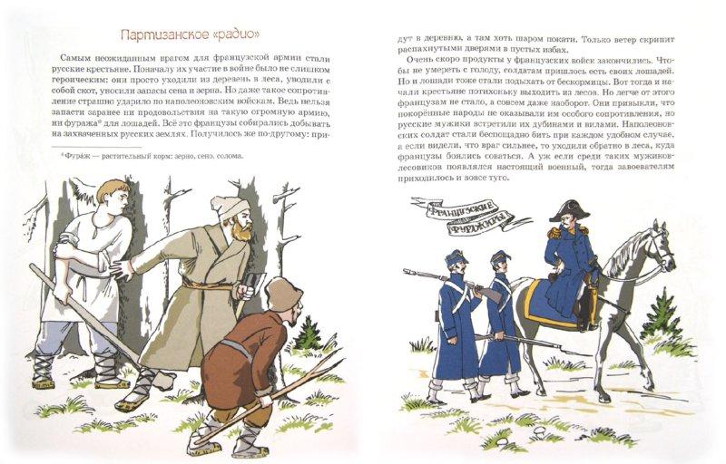 Иллюстрация 1 из 30 для Герои войны 1812 года - Александр Ткаченко | Лабиринт - книги. Источник: Лабиринт