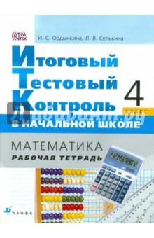 Итоговый тестовый контроль в начальной школе. Математика. 4 класс. Рабочая тетрадь. ФГОС
