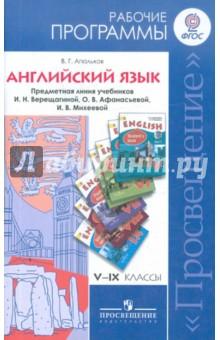 Английский язык. Рабочие программы. 5-9 классы. Линия учебников И.Н. Верещагиной и др. ФГОС