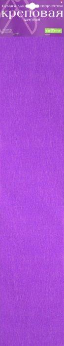 Иллюстрация 1 из 5 для Бумага цветная креповая, фиолетовая (2-060) | Лабиринт - канцтовы. Источник: Лабиринт