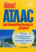 Атлас автодорог. Россия, Сопредельные государства, Западная Европа, Азия