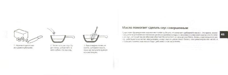 Иллюстрация 1 из 21 для 101 урок, который я выучил в кулинарной школе - Эгуарас, Фредерик   Лабиринт - книги. Источник: Лабиринт