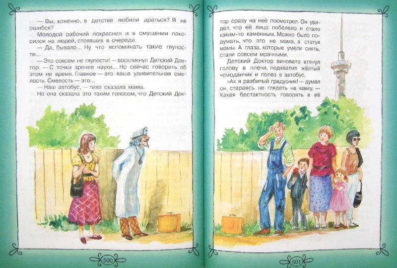 Иллюстрация 1 из 2 для Лучшее детское чтение | Лабиринт - книги. Источник: Лабиринт