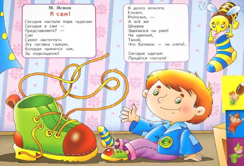 Иллюстрация 1 из 6 для Будем пальчики считать - Александрова, Яснов, Кушак, Орлов | Лабиринт - книги. Источник: Лабиринт