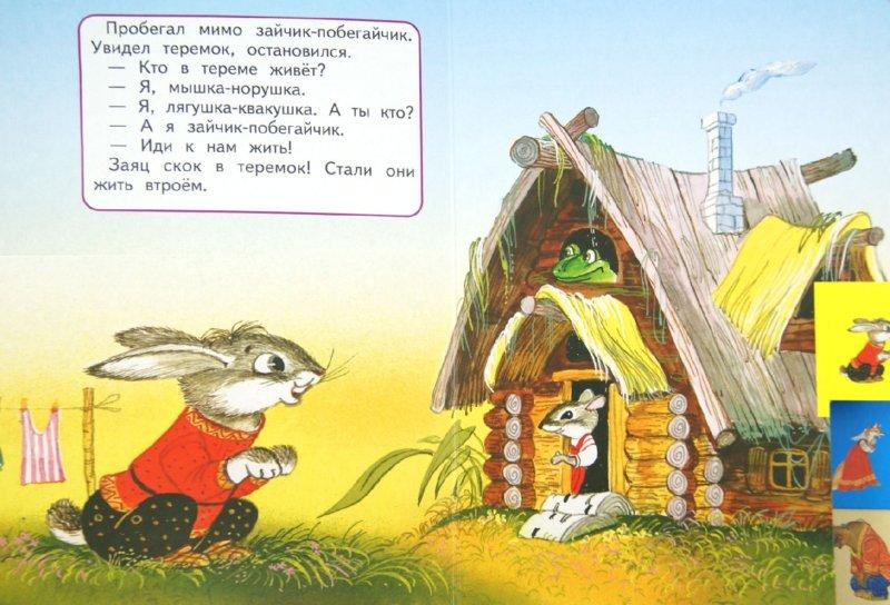 Иллюстрация 1 из 12 для Теремок | Лабиринт - книги. Источник: Лабиринт