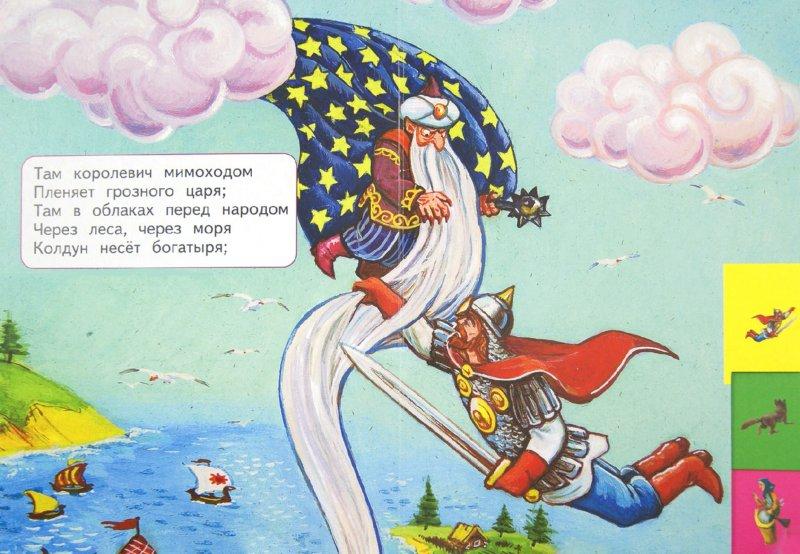 Иллюстрация 1 из 6 для Лукоморье - Александр Пушкин | Лабиринт - книги. Источник: Лабиринт