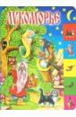 Пушкин Александр Сергеевич Лукоморье лукоморье трикотаж колготки детские лукоморье с рисунком зайчата розовый 80 86