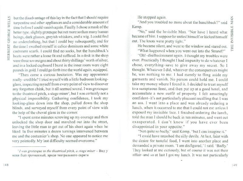 Иллюстрация 1 из 19 для The Invisible Man. The Time Machine - Herbert Wells   Лабиринт - книги. Источник: Лабиринт