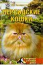 Скачать Хворостухина Персидские кошки Вече Книга посвящена истории возникновения бесплатно
