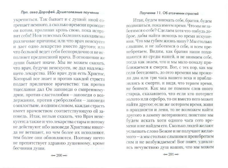 Иллюстрация 1 из 35 для Душеполезные поучения - Авва Преподобный | Лабиринт - книги. Источник: Лабиринт