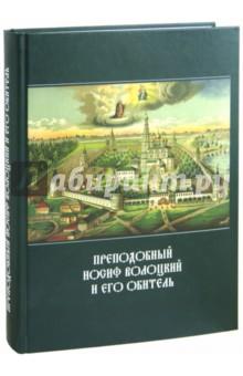 Преподобный Иосиф Волоцкий и его обитель. Сборник статей