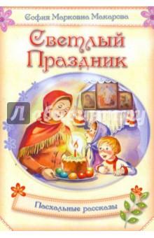 Светлый праздник. Пасхальные рассказы