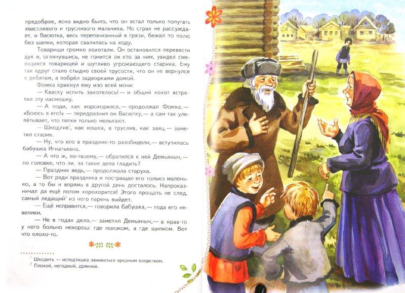 Иллюстрация 1 из 16 для Светлый праздник. Пасхальные рассказы - София Макарова | Лабиринт - книги. Источник: Лабиринт