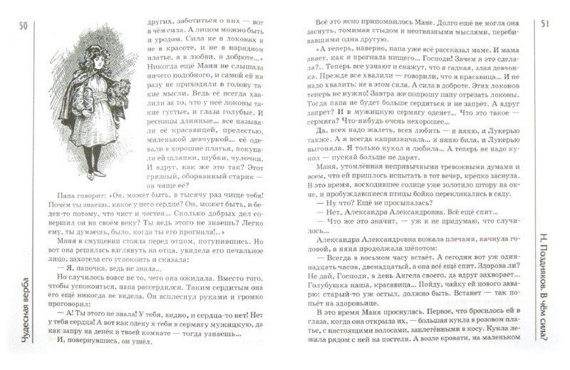 Иллюстрация 1 из 44 для Чудесная верба. Сборник для детей | Лабиринт - книги. Источник: Лабиринт