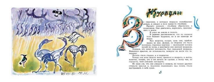 Иллюстрация 1 из 53 для Журавли - Юрий Коваль   Лабиринт - книги. Источник: Лабиринт